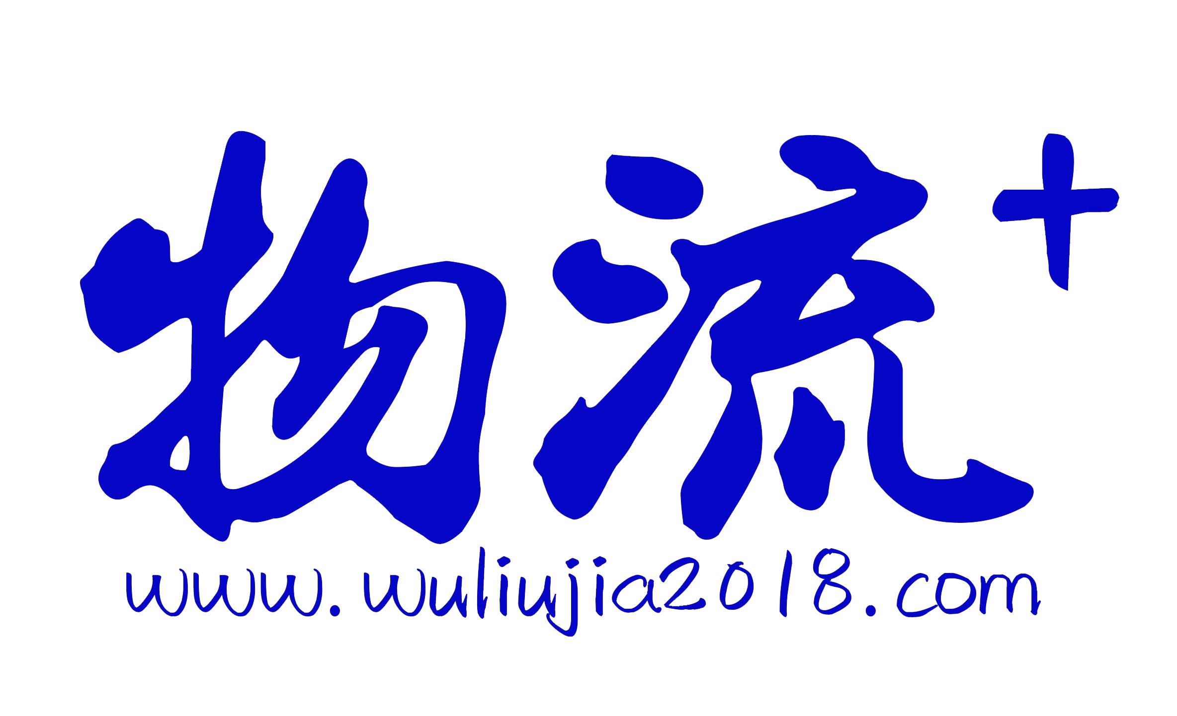 物流+網logo